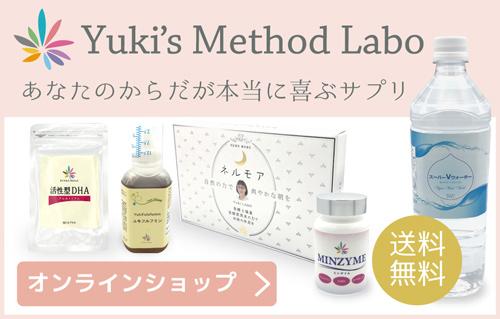 Yuki's Methodオンラインショップ